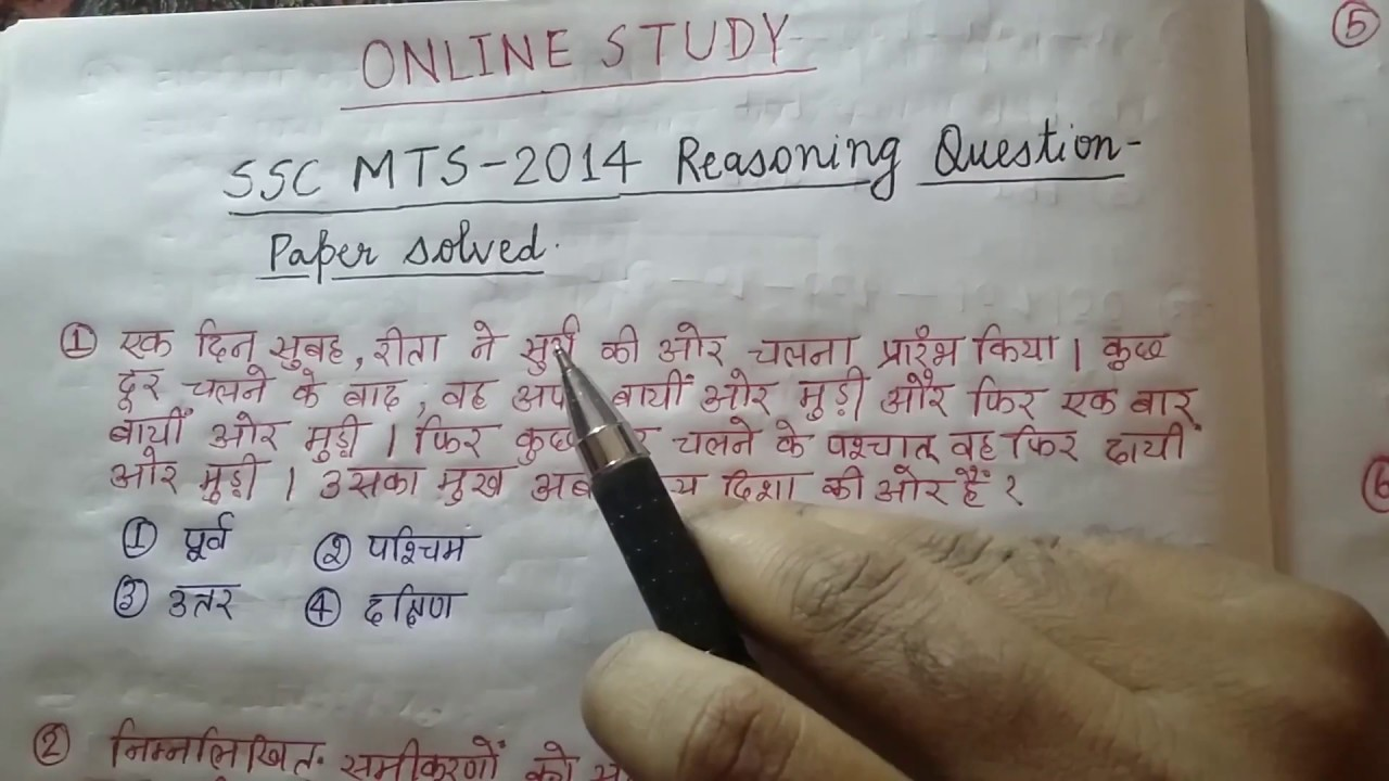 Multi Tasking Staff(MTS) REASONING Previous Year Question Paper with ...