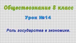 Обществознание 8 класс (Урок№14 - Роль государства в экономике.)