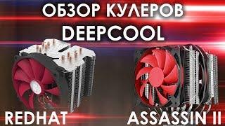 Обзор и тест кулеров DEEPCOOL REDHAT & ASSASSIN II