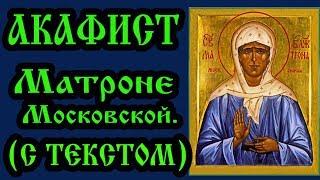 Акафист блаженной Матронушке Московской с текстом и иконами. Матрона Московская память 2 мая.
