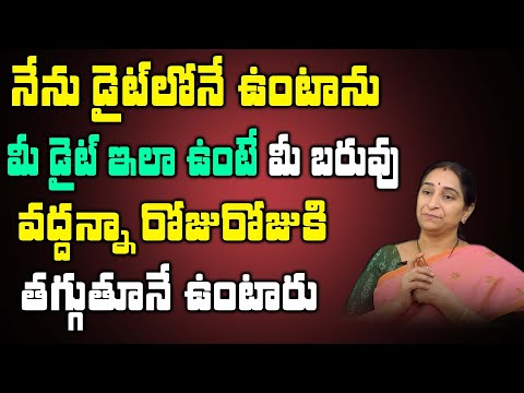 Ramaa Raavi Healthy Diet Plan || Full Day Diet Plan for Weight Loss || SumanTV Mom