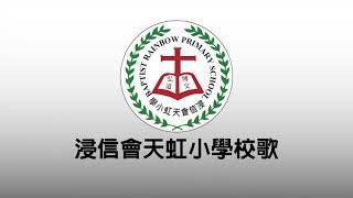 Publication Date: 2020-08-28   Video Title: 浸信會天虹小學 校歌