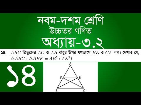 Class 9-10 Higher Math Chapter 3.2 - 14 | উচ্চতর গণিত অধ্যায় ৩.২ - উপপাদ্য ১৪ | [ssc]