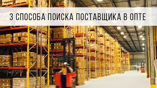 видео Поставщики продуктов