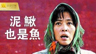 【1080P Full Movie】《泥鳅也是鱼》发生在背井离乡进城打工的农民中的爱情故事(倪萍/倪大红/潘虹/王千源 主演)
