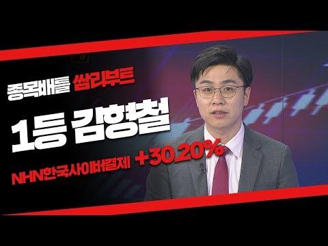 [정주행2] NHN한국사이버결제 +30%/ 1위/ 김형철 #2/27