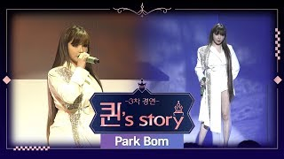 [INA SUB] [퀸' Story] 박봄 '눈,코,입' @퀸덤 3차 R2 경연