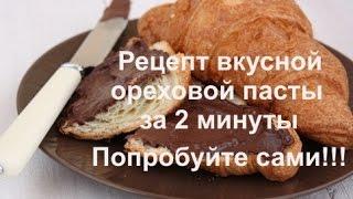 Рецепт ореховой пасты за 2 минуты