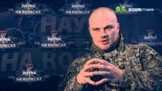Смотреть видео НАУКА НА КОЛЕСАХ Сезон 2 Выпуск 12 онлайн
