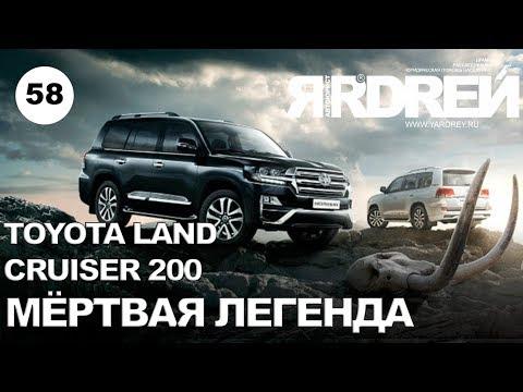 ТОЙОТА ЛЭНД КРУИЗЕР