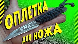 видео Делаем оплетку для рукояти ножа