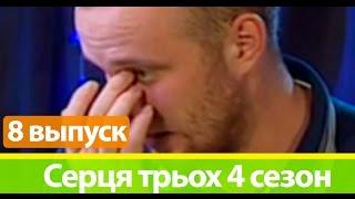 Парень расплакался в Сердца трех 4 сезон 8 выпуск