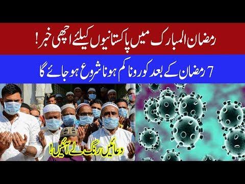 Good News For Pakistanis In Ramadan: Rana Azeem | 22 April 2020 | 92NewsHD