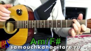 Чиж - Глазами и душой - Тональность ( Еm ) Как играть на гитаре песню