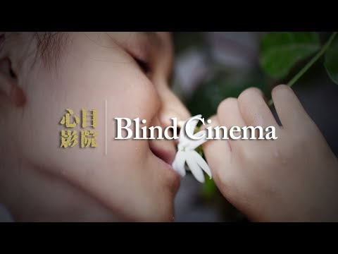 China's first blind cinema shows over 600 films for the visi