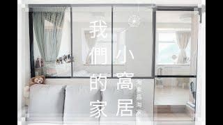 📦淘寶分享📦3xx呎小窩居的 Room tour!!!超實用家品介紹