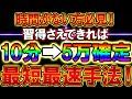 【メルカリ 稼ぐ】たった12日で10万円稼ぐ方法