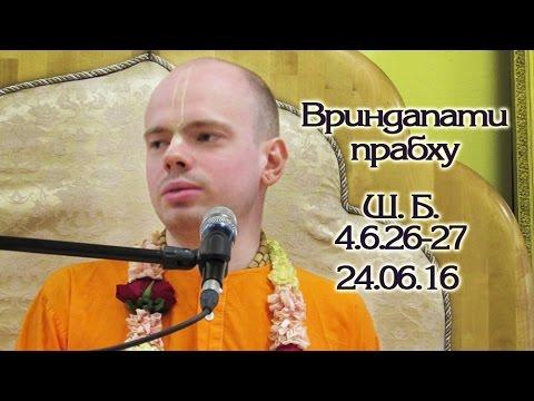 Шримад Бхагаватам 4.6.26-27 - Вриндапати прабху