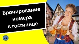29. Бронирование номера в гостинице - Немецкий язык для чайников(, 2015-11-08T06:19:31.000Z)