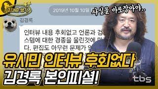 유시민 인터뷰 후회없다 김경록 본인피셜! [김어준 생각 / 김어준 뉴스공장]