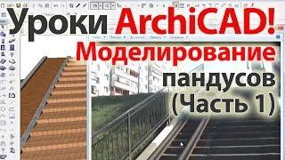 Уроки ArchiCAD (архикад) Моделирование пандусов и заездов для колясок