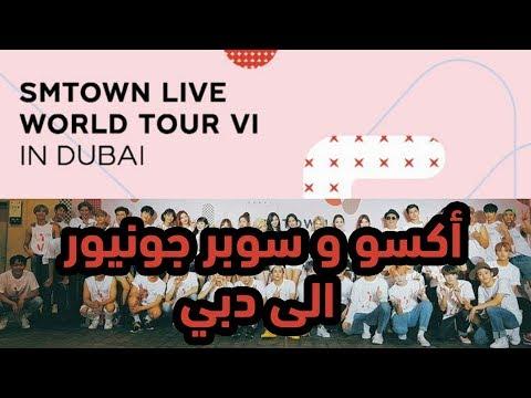 اكسو وسوبر جونيور متجهون لدبي    SM Town Live World Tour 6 in Dubai