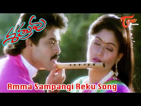 Shatruvu Telugu Movie Songs  Amma Sampangi Reku Song  Venkatesh  Vijaya Shanthi