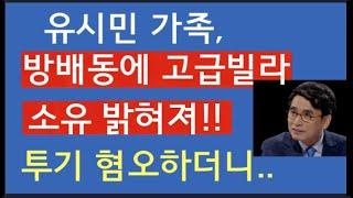 [문틀란 TV] 유시민 가족,  시세차익만 최소 6억원