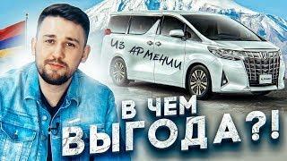 Авто из Армении! Как оформить и купить?! В чем косяк?!