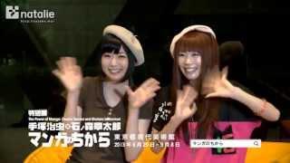 特別展「手塚治虫×石ノ森章太郎 マンガのちから」 2013年6月29日(土)...