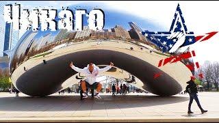 Путешествие по Америке #2 Чикаго
