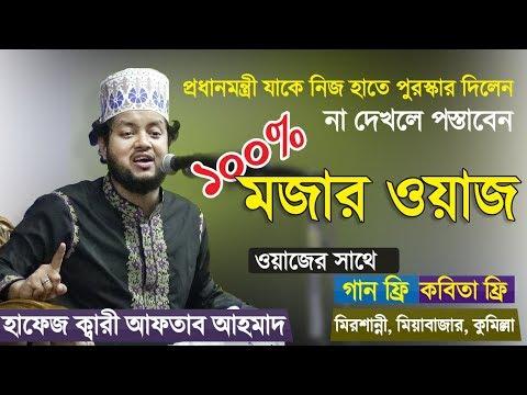 এমন মজার ওয়াজ জীবনে দেখেন নাই | কলিজা ঠান্ডা | Bangla Waz 2018 | Hafez Aftab Ahmad