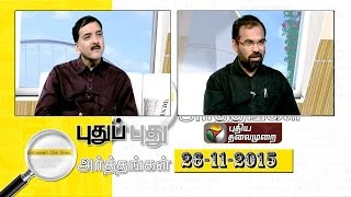 Puthu Puthu Arthangal today shows 26-11-2015 full hd youtube video 26.11.15 | Puthiya Thalaimurai TV Show 26th November 2015 at srivideo