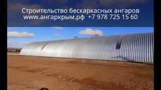 Строительство ангаров Джанкой(, 2015-02-16T14:28:17.000Z)