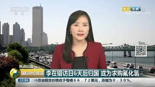 [国际财经报道]热点扫描 李在镕访日6天后归国 或为求购氟化氢| CCTV财经