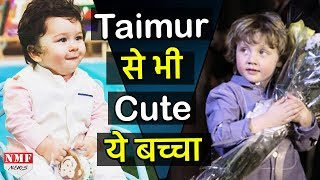 OMG! Kareena के Taimur से भी Cute ये बच्चा, ये रहा सबूत