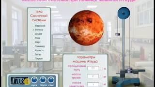 Виртуальная лабораторная работа Определение ускорения свободного падения на телах Солнечной системы