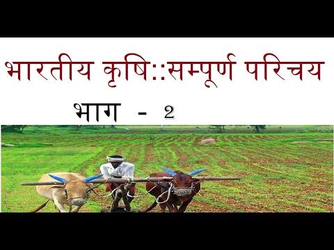 INDIAN AGRICULTURE (PART - 2) ::  महत्वपूर्ण फसलों की सम्पूर्ण जानकारी::भारतीय कृषि (भाग - 2)