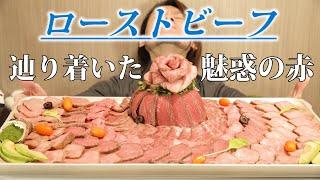 【祝い飯】魅惑のローストビーフ~特殊設備不要!誰でも作れる簡単レシピ~