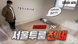 [자취의세계] 서울 투룸 전세 8천만원~2억 현실적으로…