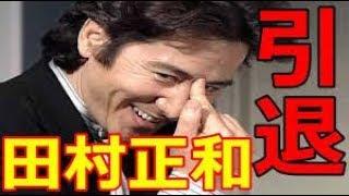 """名優・田村正和が""""引退宣言""""「僕はもう十分にやったよ」 続きは動画をご..."""