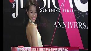 胡杏儿Myolie Wu明年离开香港无线转战内地?