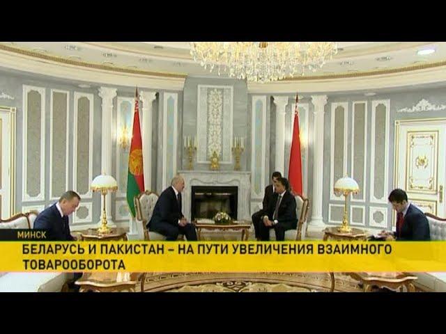 Встреча Президента Беларуси с послом Пакистана по случаю окончания службы дипломата в нашей стране