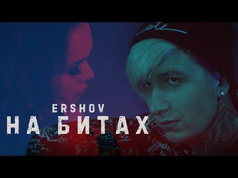 ERSHOV - НА БИТАХ - Премьера клипа (2020) 18+