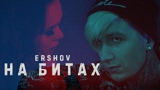 Смотреть клип Ershov - На Битах