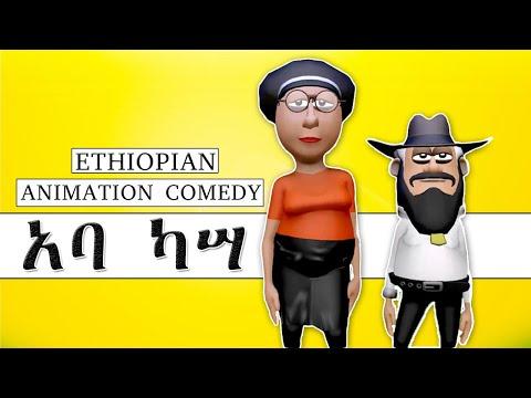 አባ ካሣ አስቂኝ አኒሜሽን ኮሜዲ Aba kassa Ethiopian Animation Comedy ቢራቢሮ | Birabiro