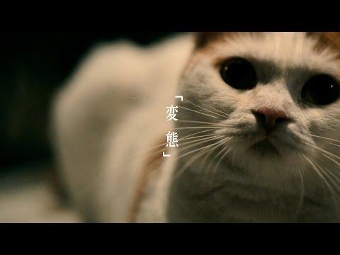 DEZERT - 「変態」【Official Music Video】