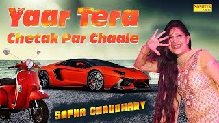 Sapna Chaudhary | New Haryanvi Song 2018 | Lyrical Video | Chaska | Yaar Tera Chetak Pe Chale