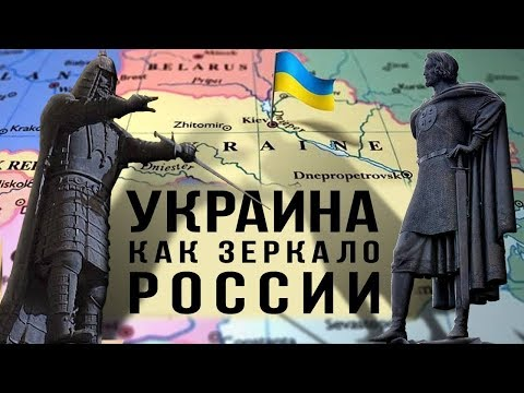 История Украины. О