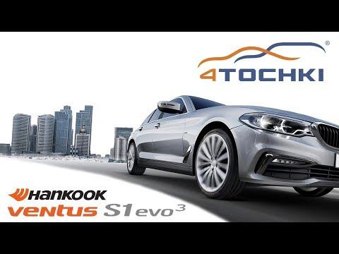 Hankook Ventus S1 evo 3 - динамичная управляемость